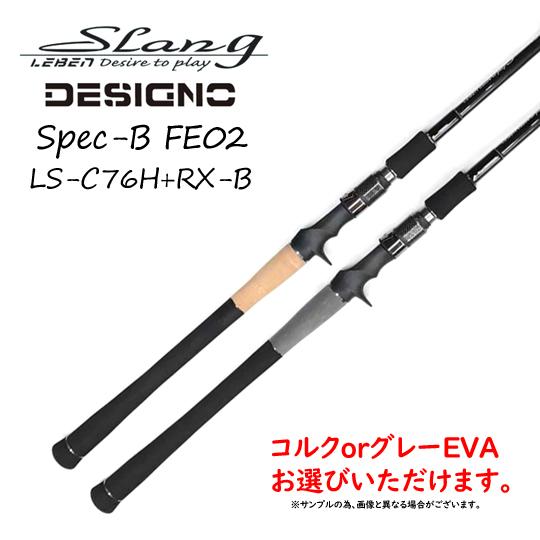 デジーノ レーベン スラング スペックB LS-C76H+RX-B FE02 LEBEN SLANG SPEC B