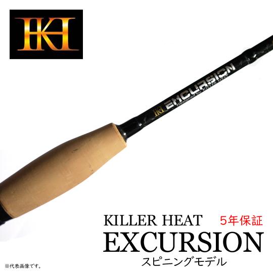 キラーヒート エクスカージョン KE-S63LST