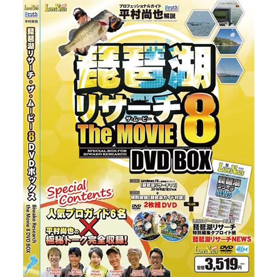 販売 DVD 平村尚也 琵琶湖リサーチ 名光通信社 ザ 誕生日/お祝い ムービー8