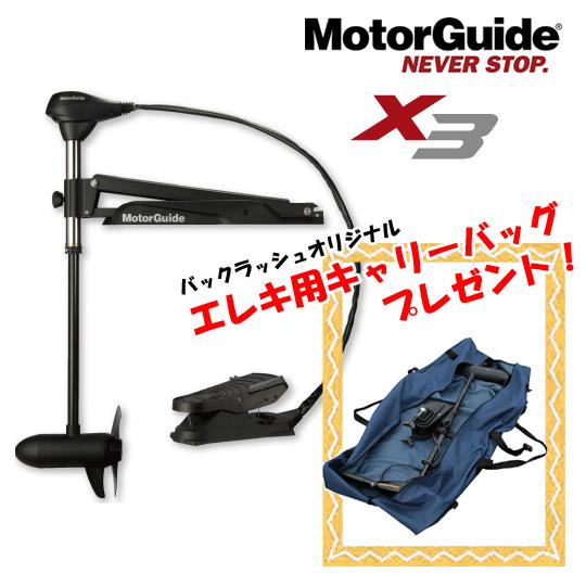 【単体】 モーターガイド X3 55lb 36inch 【5段階】【エレキバッグプレゼント】【取り寄せ商品】