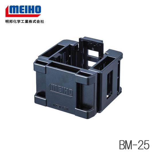 メイホウ MEIHO 人気ショップが最安値挑戦 マルチホルダー モデル着用 注目アイテム ロッドスタンドBM-250Light専用 パーツ BM-25