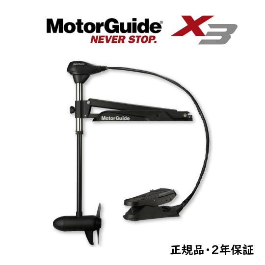 【単体】 モーターガイド X3 55lb V 36inch 【無段階】【エレキバッグプレゼント】