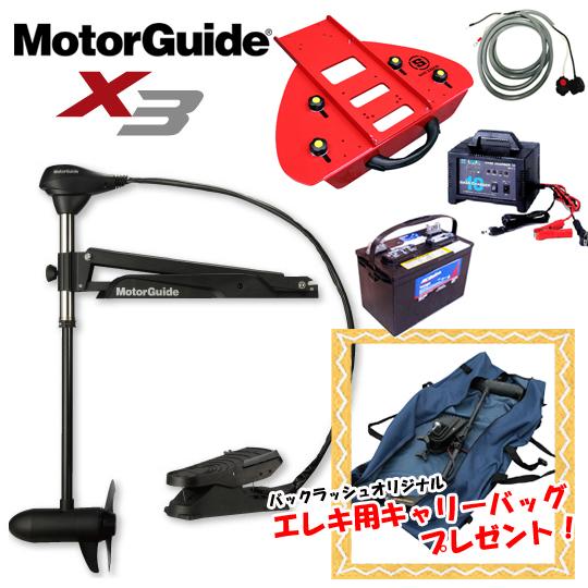 【6点セット】 モーターガイド X3 55lb 36inch +ショートバウデッキ 【5段階】【取り寄せ商品】