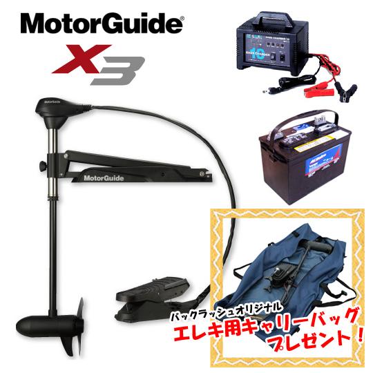 【4点セット】 モーターガイド  X3 55lb V 36inch 【無段階】
