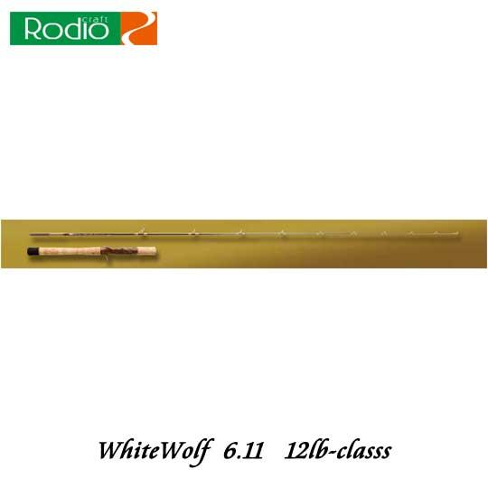 ロデオクラフト フォーナインホワイトウルフ 6.11 12lb class Rodio Craft 999.9 FOUR nine White Wolf [バス シーバス ナマズ ロッド ]