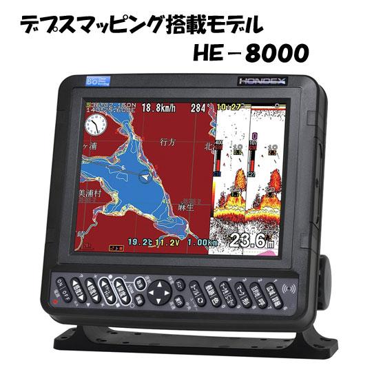 ホンデックス バスフィッシング用 GPS内蔵8型ワイドカラー液晶プロッッター魚探 HE-8000 HONDEX