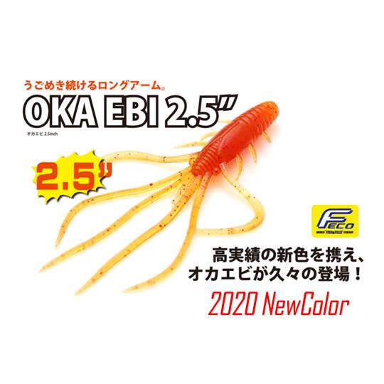レイドジャパン オカエビ 2.5inch 2020Newカラー RAID JAPAN