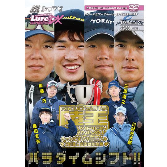DVD 内外出版 ルアーマガジン ザ 市場 Vol.33 ムービーDX 陸王2019チャンピオンカーニバル メーカー直送