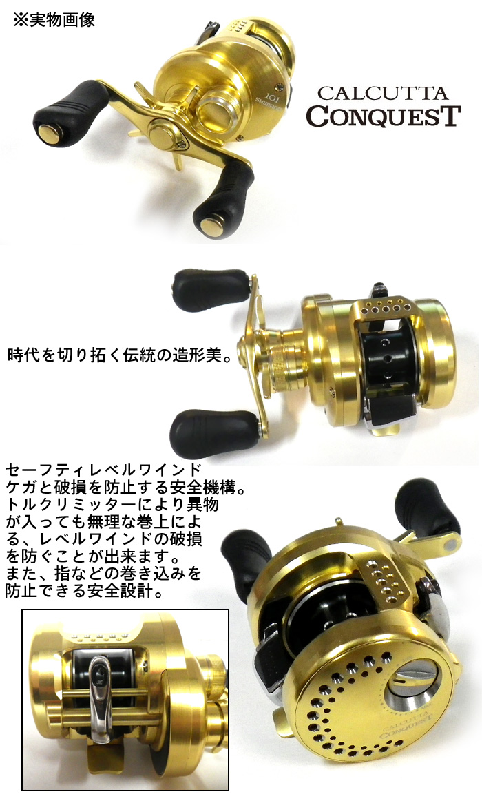 158a2732d41 backlash: Shimano 14 Calcutta conquest 101 SHIMANO CALCUTTA ...
