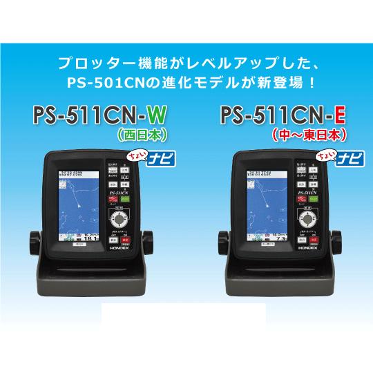【5点セット】 ホンデックス GPS内臓ポータブル魚探 PS-511CN 万能パイプ取付金具セット [BP03+RK05+RKB01+TKS01]