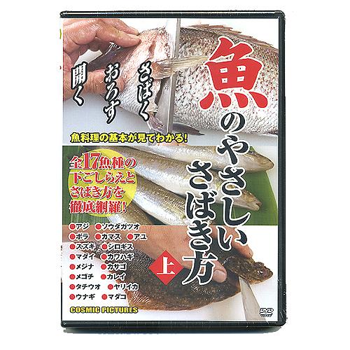 オーバーのアイテム取扱☆ DVD コスミック出版 魚のやさしいさばき方 品質検査済 上