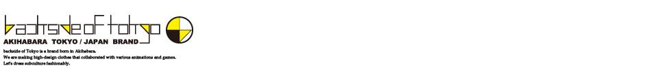 バックサイドオブトーキョー:秋葉原発のブランド。アニメやゲームとコラボしたアイテム多数!