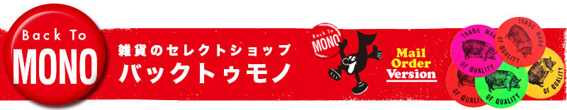 Back to MONO:バックトゥモノは雑貨のセレクトショップです。