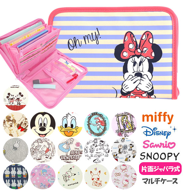 Mother and child Handbook case Disney Disney ★ multicast bellows character  Disney gifts baby gifts cute Bank brand Passport wallet side bellows large