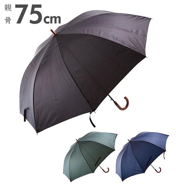 傘 75cm 好評 おしゃれ メンズ ワンタッチ ジャンプ 大きめ 流行のアイテム アンブレラ 使い勝手の良い 大きい 長かさ かさ 長傘 ジャンプ傘