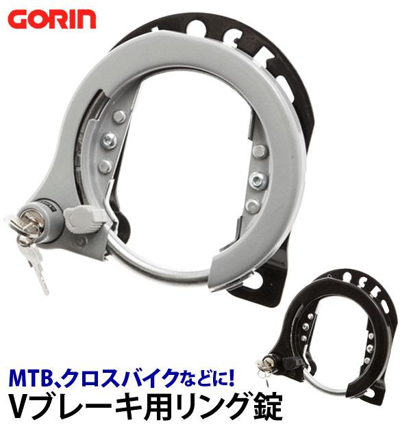 リング錠 GORIN ゴリン 好評 カンチ止 自転車 鍵 クロスバイク 出群 MTB ATB 大型 リバーシブルキー ブラケット 迅速な対応で商品をお届け致します シルバー シリンダー錠 サークル錠 ブラック カンチブレーキ用 シリンダーリングロック Vブレーキ用 セフティ機能 リングロック