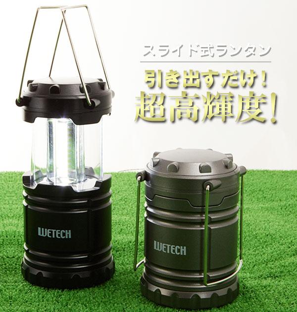 送料一律299円 WETECH LEDランタン ウィテック 好評 ランタン COB型 LED スライドランタン キャンプ スライド式 懐中電灯 レジャー 釣り 電池式 作業灯 自動点灯 コンパクト 防災 非常用 単三 乾電池 400ルーメン