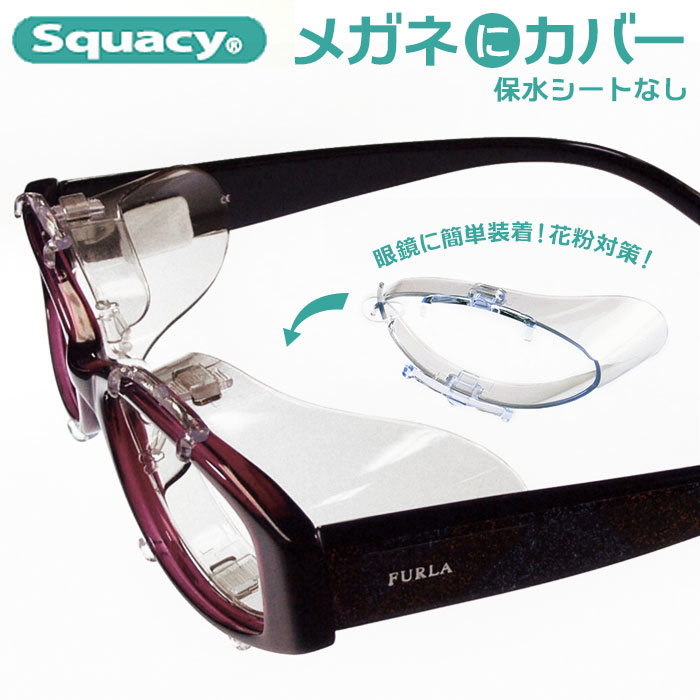 メガネ スカッシー 好評 防じん メガネにカバー メガネに取り付け クリア 訳あり レディース メンズ 対策グッズ 男性 シンプル 防止 メーカー直売 ガード 女性 対策 眼鏡 ゴーグル
