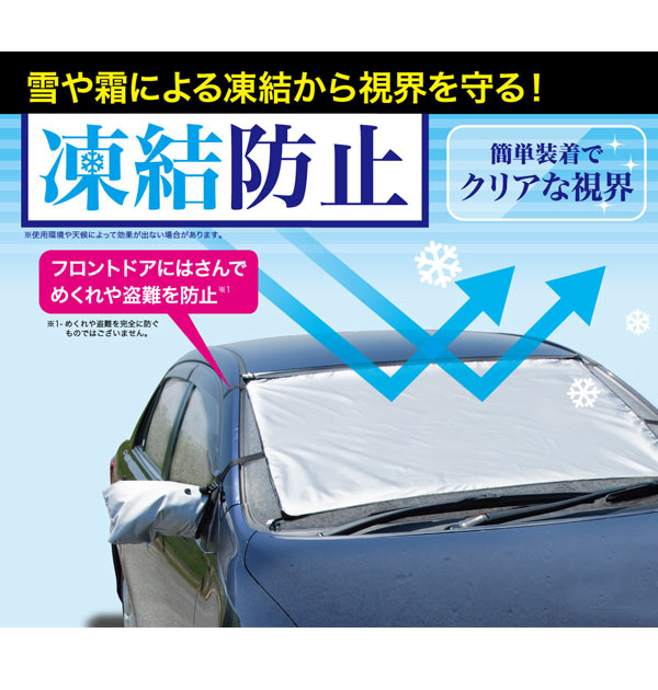 Attach cover care simply simple 簡単装着装着簡単 compact convenience goods sucker  for the snowy district car auto equipment side-view mirror on a freeze