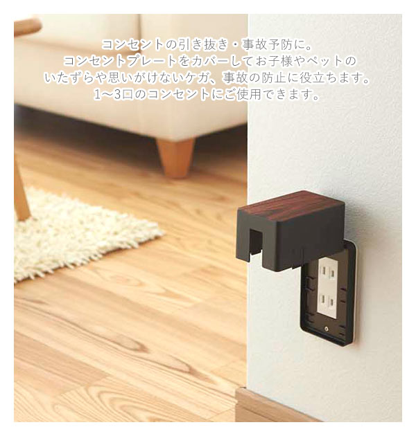 14858d701919 BACKYARD  Concealment of outlet cover fashion mail order baby pet ...