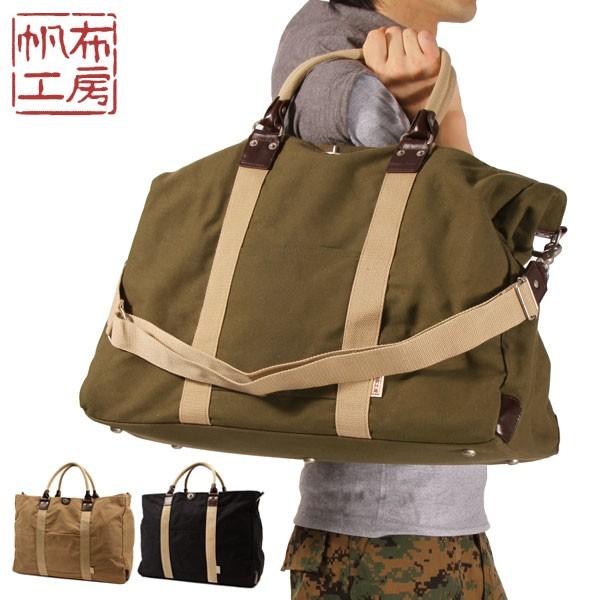 ボストンバッグ 修学旅行 ボス 2泊 定番 メンズ 旅行 ボストンバック バッグ かばん