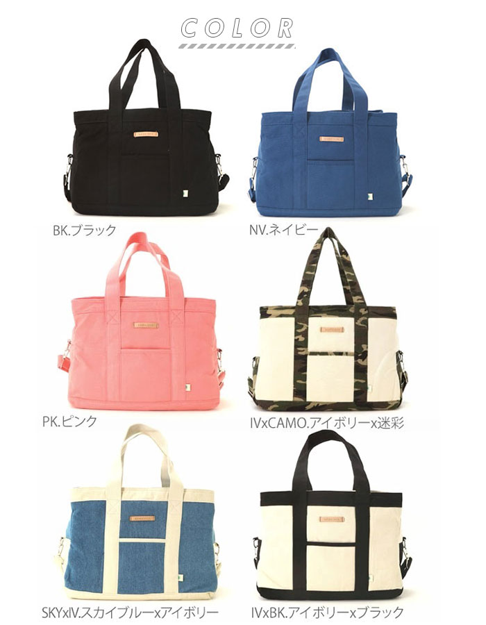 2 way tote bag adenine AddNinth ★ canvas tote bags ladies zippered Gate 2-way school Tote shoulder bag diagonally over large diaper bag travel a4 lightweight ladies bag sfs-0214 l
