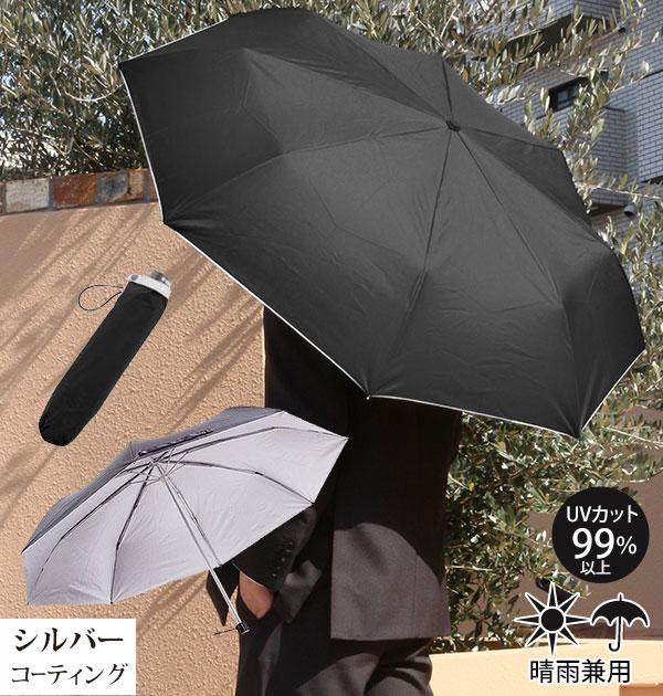 日傘 折りたたみ おしゃれ 紫外線対策 定番 折り畳み ☆新作入荷☆新品 軽量 セール商品 99.80% 60cm 晴雨兼用 折りたたみ傘 遮光 大きいサイズ UVカット