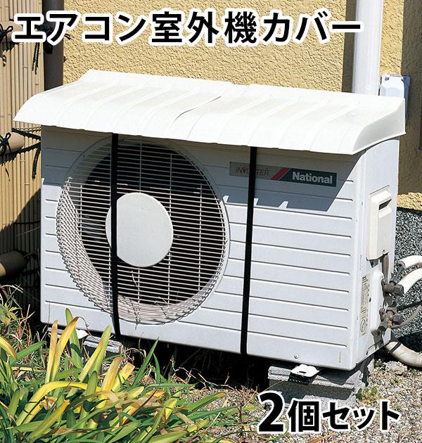 室外机盖篷宽空调盖冷却器室外机盖经典空调直射雨容易绝缘绝缘热遮阳篷储蓄电源节能外墙空调 Hiyoke_k 7342 B788 PG-05161