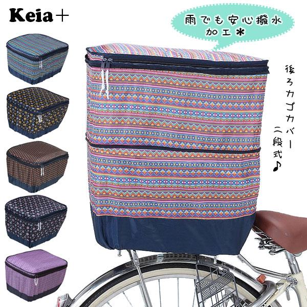 自転車 カバー Kawasumi カワスミ 通販/正規品 おすすめ 丈夫 定番 かわいい じてんしゃ チャリ 自転車 防水 後カゴカバー 後かごカバー