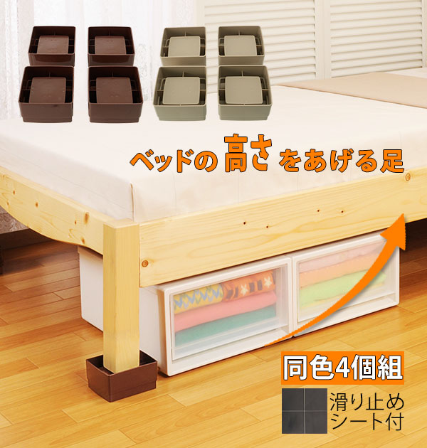 Foot Height Adjustment デッドスペ To Give The Height Of The Foot Bed Sofa Step  4cm Four Set Bed Bottom Storing Height Adjustment Cleaning Robo Storing ...