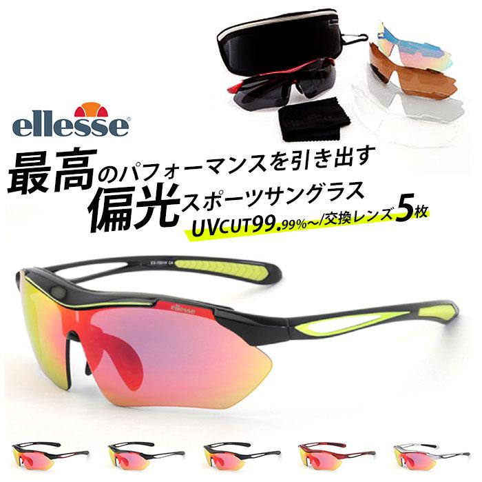 スポーツサングラス エレッセ ellesse スポーツ サングラス 偏光グラス 偏光 レンズ メンズ レディース 通販 紫外線 対策 UV カット 汗止めラバーパッド 超軽量 アウトドア ドライブ ゴルフ 釣り サイクリング ランニング スポーツウェア・アクセサリー ES-7001-H 542933
