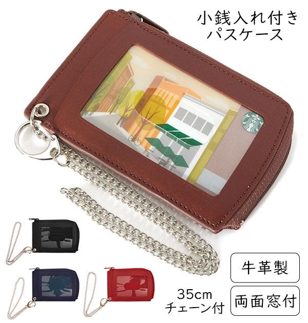 backyard identification of leather chip card commuter pass employee