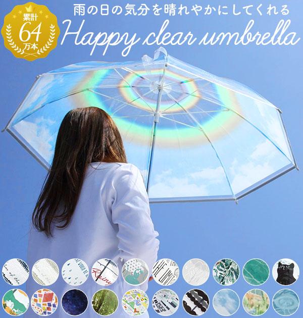 購入 ビニール傘 58.5cm SPICE スパイス 通販 レディース メンズ 軽量 大判 グラスファイバー おしゃれ プリント柄 かわいい ネイルガード付き ハッピークリアアンブレラ 割引 透明 登校 機能的 カサ 通学 通勤 かさ 雨の日 カラフル 雨傘