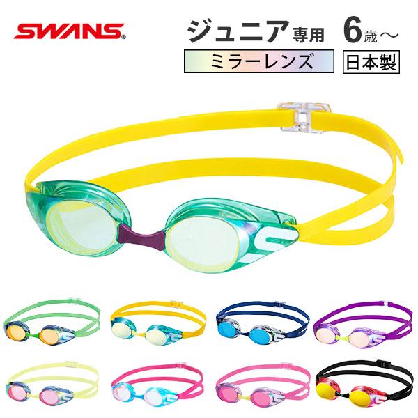 スイムゴーグル スワンズ SWANS 水中メガネ 水泳 ゴーグル ノンクッション FINA公認 通販 ミラー レンズ スイミング 競泳 プール水着・水泳用品 SR11JM-COR sr11jm  スイムゴーグル スワンズ SWANS 水中メガネ 水泳 ゴーグル ノンクッション FINA公認 通販 ミラー レンズ スイミング 競泳 プール レース レーシング くもり止め 紫外線 UV カット 日本製 子供 キッズ ジュニア 6~12歳 スイムグラス 水着・水泳用品 SR11JM-COR sr11jm