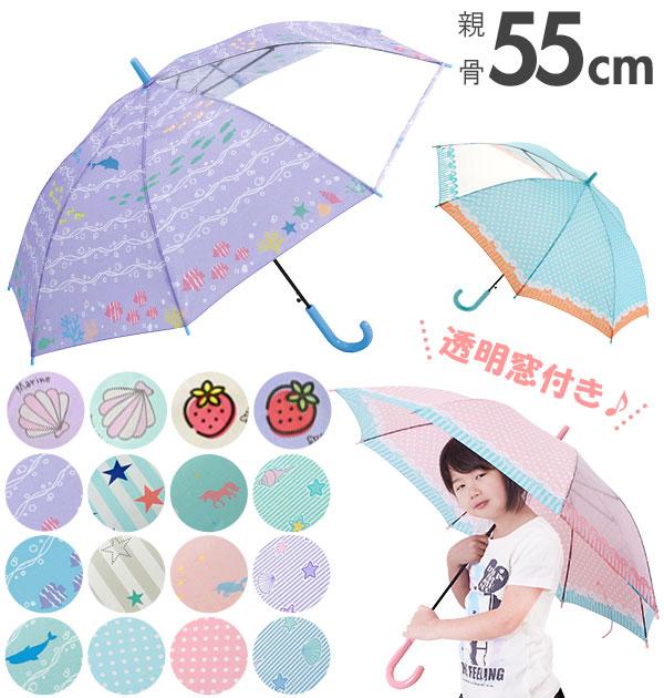 傘 子供 55cm 通販 キッズ 55 おしゃれ キッズ傘 55センチ かわいい ジャンプ傘 長傘 雨傘 かさ カサ 透明窓付き 子供用 子ども 女の子 女子 女児 ガール 小学生 小学校 通学 児童 1コマ 透明 こども傘