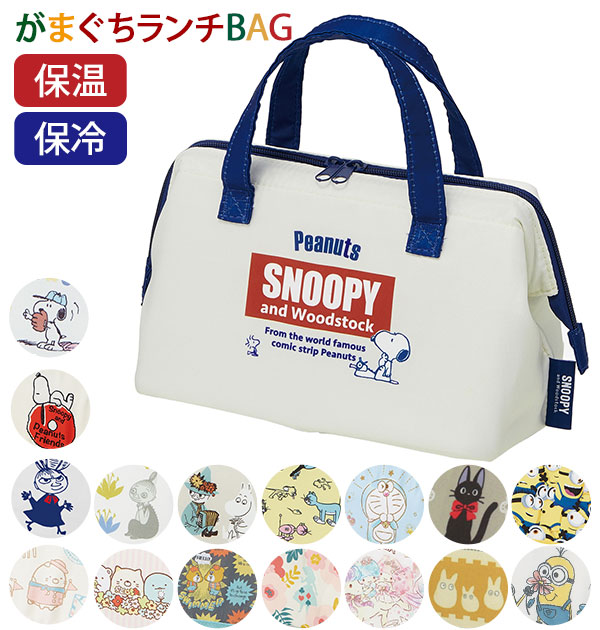 84f071556b7b Hang a lunch bag cold storage fashion mail order Disney Snoopy pouch type  fashion Mickey minion Mumin LINE friends child kids Doraemon Totoro lunch  ...