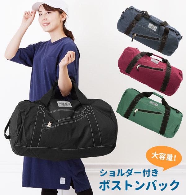 林間学校や合宿に!小学生向け大容量バッグは?