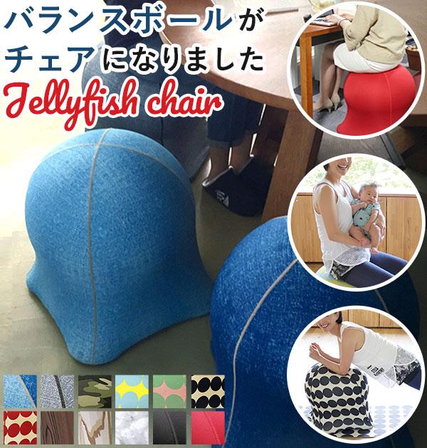 ジェリーフィッシュチェア 通販 ジェリーフィッシュ バランスボール 椅子 おしゃれ jellyfish chair バランスチェア エクササイズ スツール トレーニング インテリア クラゲ 洗える 手洗い セルフケア ながらエクササイズ ながら運動 エクササイズ用DVD付き Rutger