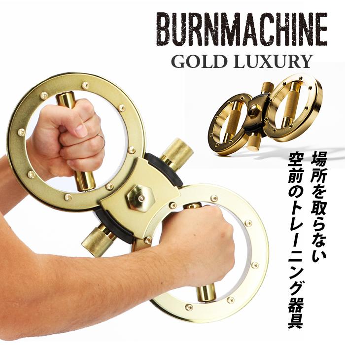 トレーニングマシン 自宅 通販 バーンマシン ゴールドラグジュアリー BURNMACHINE GOLD LUXURY トレーニング器具 フィットネス 筋トレ 運動 シェイプアップ 引き締め 二の腕 腹筋 背筋 大胸筋 短時間 スポーツ トレーニング