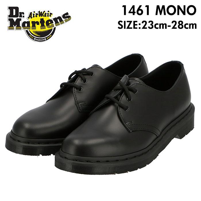 ドクターマーチン 3ホール 1461 通販 メンズ Dr.Martens レディース ブランド 本革 MONO 3EYE モノ オールブラック 革靴 ビジネス レザー シューズ カジュアル フォーマル 黒 ブラック プレーントゥ ビジネスシューズ
