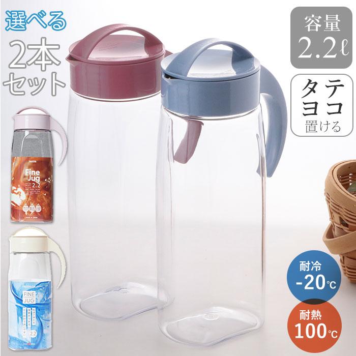 冷水筒 ピッチャー 2本セット 通販 約 2リットル ファインジャグ 2.2L 熱湯 耐熱 横置き 縦置き 大きい 水差し 大きめ 舗 税込 ウォータージャグ 広口 冷水ポット 2200ml 洗いやすい 2L スタイリッシュ 麦茶ポット プラスチック シンプル 大容量 タテヨコ