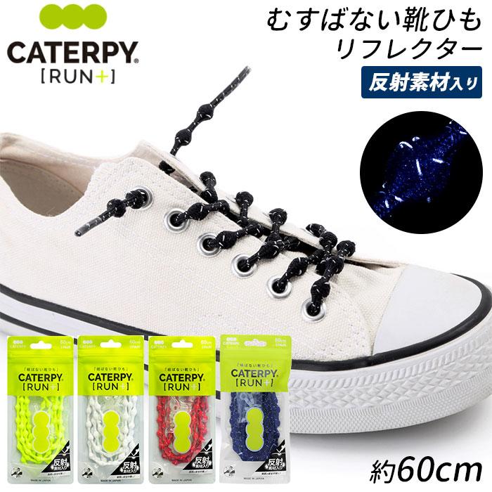 靴紐 結ばない 通販 結ばない靴紐 子供 キャタピランプラス CATERPYRUN+ 反射 超安い キッズ リフレクター むすばない 靴ひも 日本製 白 ホワイト ブラック 光る キャタピー ゴム 大人 伸縮型 シューレース 国産品 黒