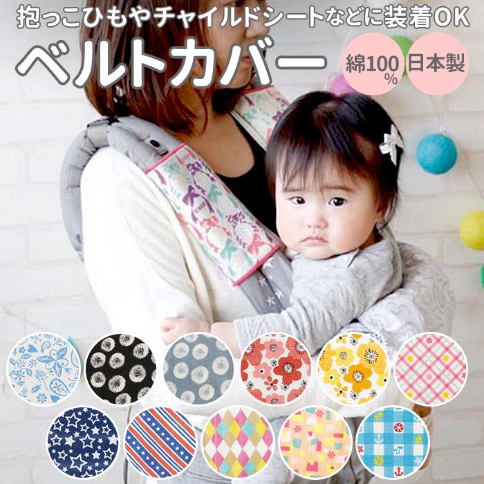 よだれカバー 抱っこ紐 通販 日本製 抱っこひも 綿100% ブランド ランキングTOP10 ベビーハグ ポジート ベビーカー 赤ちゃん用品 出産祝い ベビー用品 プレゼント ギフト チャイルドシート 出群 おんぶひも おんぶ紐 ガーゼ