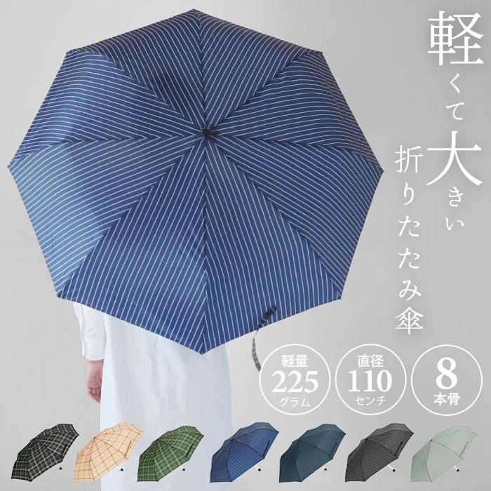 折りたたみ傘 メンズ 大きい 通販 おしゃれ 60cm 8本骨 紳士 折り畳み傘 軽量 雨傘 チェック カサ 入手困難 傘 ストライプ 携帯 バーゲンセール 無地 かさ ネイビー ブラック シンプル