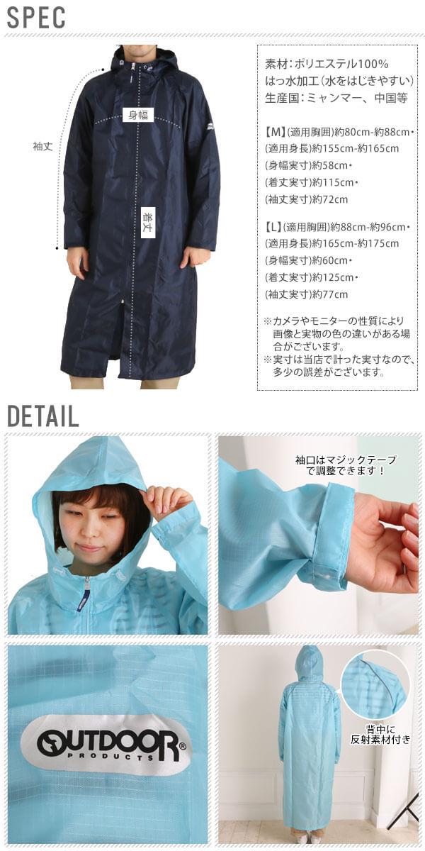 Factory OUTDOOR PRODUCTS rain coat #06002189 review at great deals! Rain poncho rain suit logo men's women-friendly bicycle adult lane Parker genuine cheap bargain! Raincoat