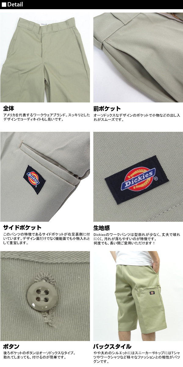 6a52fe7bd9 Dickies Loose · Dickies short pants half underwear is all five colors of 15  inches of !Dickies Loose