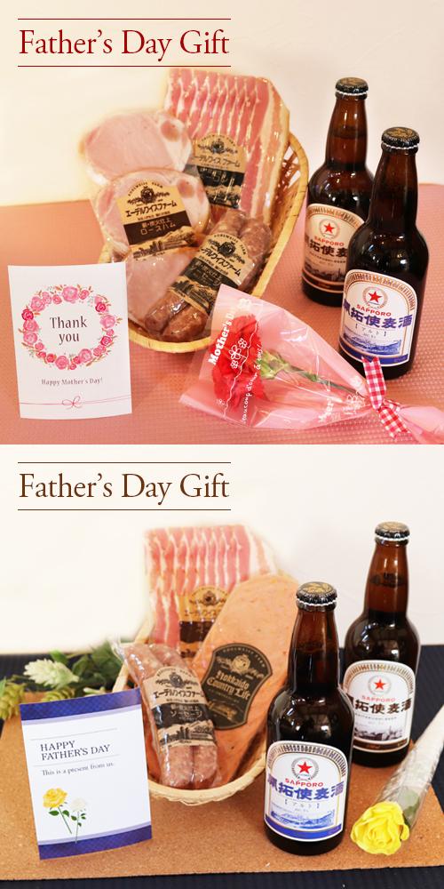 母の日 父の日 まとめて ギフト ベーコン ソーセージ ビール 詰め合わせ 贈り物 メッセージカード無料