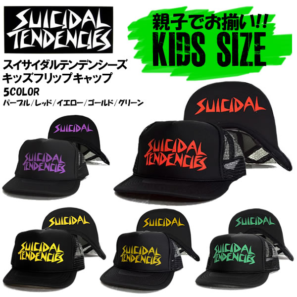 Snapback caps ladies hats kids children youth YOUTH SNAP BACK CAP the Sidar  tendencies OTTO flip Cap parent-child matching pair Suicidal Tendencies  suicidal ... cdd3a3c88ff