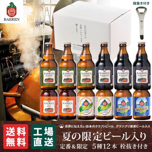 地ビール クラフトビール ギフト特集 2017 全品送料無料