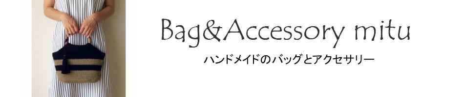 Bag&Accessory mitu:ハンドメイドのバッグとアクセサリーのお店です。